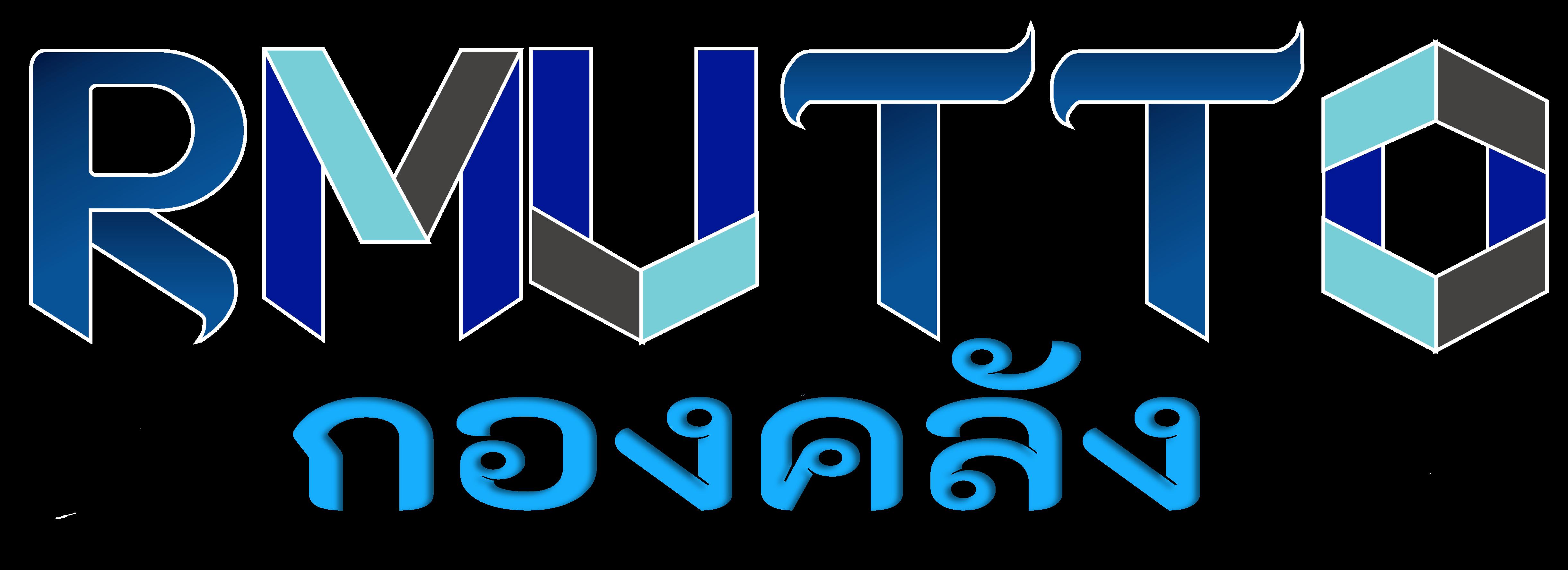 กองคลัง มหาวิทยาลัยเทคโนโลยีราชมงคลตะวันออก